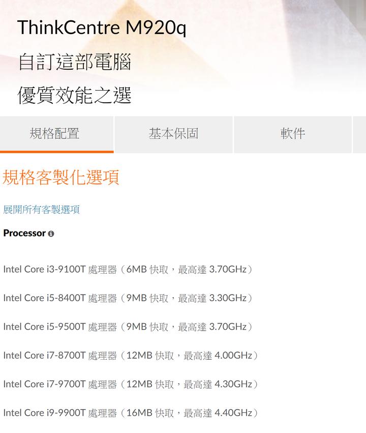 Lenovo ThinkCentre M920 自訂規格選項
