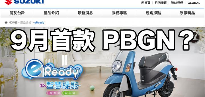 eready 9月將出首款 PBGN 車款