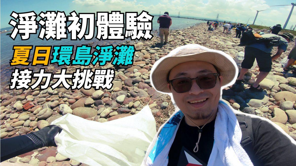 淨灘初體驗 夏日環島淨灘接力大挑戰
